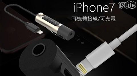 APPLE /iPhone7/ Lightning/ 轉接線/支援同時充電/聽音樂