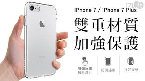 平均每入最低只要119元起(含運)即可購得【SHINE】iPhone7系列防摔空壓殼任選1入/2入/4入/8入,款式:iPhone7/iPhone7 Plus。