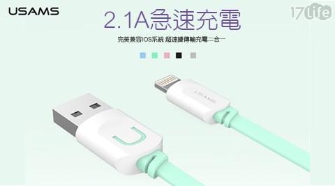 USAMS-iPhone7傳動系列U型扁型數據線(1米)