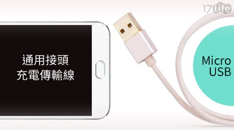 Micro USB正反雙貞子 線上 看面通用接頭充電傳輸線