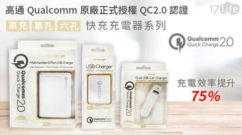 只要399元起(含運)即可享有原價最高3,669元高通Qualcomm原廠正式授權QC2.0認證車充/單孔/六孔快充充電器系列只要399元起(含運)即可享有原價最高3,669元高通Qualcomm原廠正式授權QC2.0認證車充/單孔/六孔快充充電器系列:USB車用快充充電器/USB智能快速電源供應器(12V供應器)/6-Port多功能快充電源供應器,1組更划算!