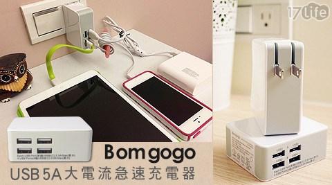 平均每個最低只要495元起(含運)即可購得【Bomgogo】4 USB 5A大電流急速充電器1個/2個/4個。