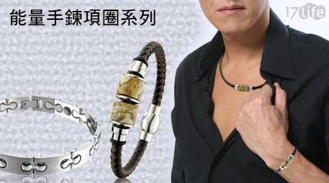 GAMMA-純鈦健康能量手鍊/負離子手環項圈