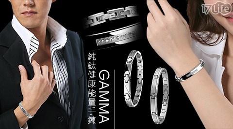 GAMMA純鈦健康能量手鍊