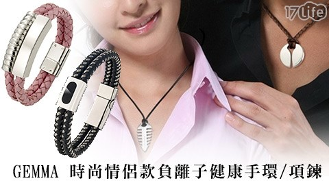 GAMMA-項鍊頸鍊/健康手環/健康編織項圈系列