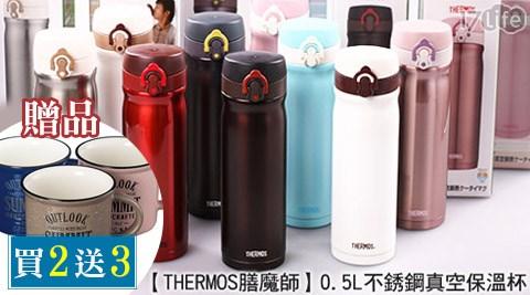 THERMOS/膳魔師/0.5L/不銹鋼/真空/保溫瓶/保溫杯/限量杯/三入組/直身杯/馬克杯