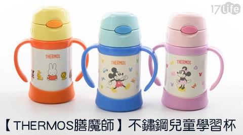 THERMOS/膳魔師/不鏽鋼/兒童/學習杯/0.25L/保溫杯/保溫瓶