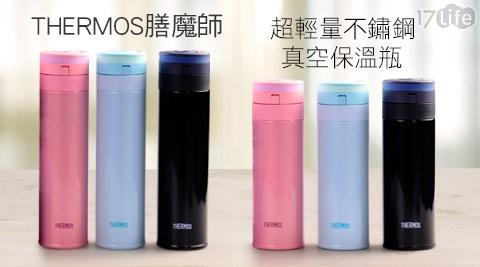 只要759元起(含運)即可享有【THERMOS 膳魔師】原價最高3,100元超輕量不鏽鋼真空保溫杯/保溫瓶 350ml/450ml:1入/2入/1組(各1),顏色任選:粉色/黑色/藍色。