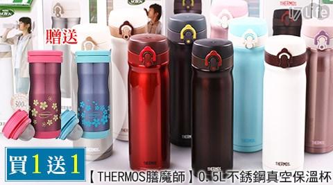 THERMOS膳魔師-0.5L不銹鋼真空彈蓋保溫杯,就送凱菲17p 折價 券系列櫻花篇不鏽鋼真空保溫杯!