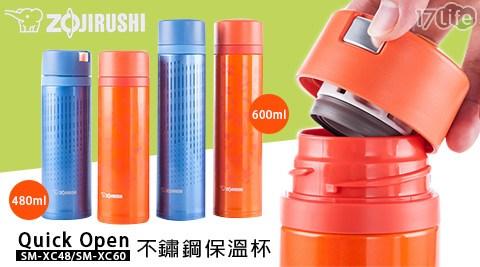 ZOJIRUSHI/象印/Quick Open/不鏽鋼/保溫杯/SM-XC48/SM-XC60/保溫瓶