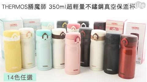 平均每支最低只要633元起(含運)即可購得【THERMOS 膳魔師】350ml超輕量不鏽鋼真空保溫杯(JMY)1支/2支/3支,多色任選。