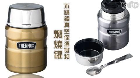 只要1,158元(含運)即可享有【THERMOS膳魔師】原價2,900元不鏽鋼真空保溫食物燜燒罐2入超殺組合0.47L(SK3000)1組,顏色:CGY(銀灰色)/MGD(金色)。