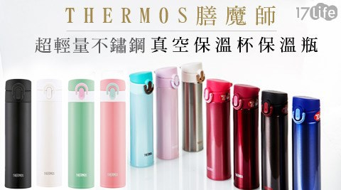 THERMOS/膳魔師/超輕量/輕量/不鏽鋼/真空/保溫杯/保溫瓶