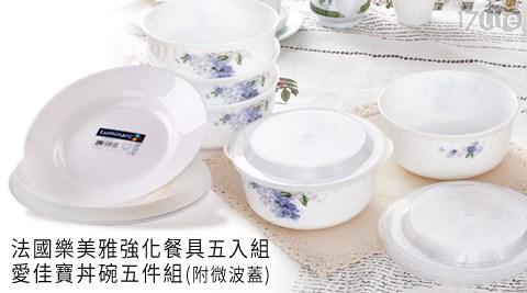 法國/樂美雅/五件組/餐具/愛佳寶/丼碗/餐盤/餐碗