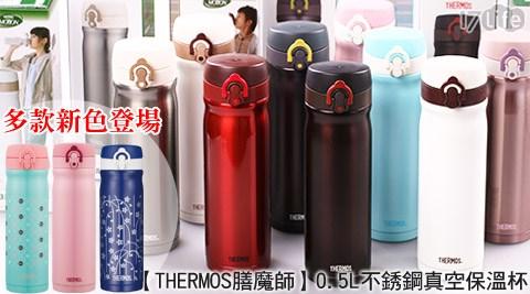 THERMOS膳魔師-0.5L不銹鋼真空保溫杯