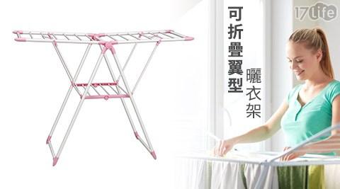 優質可折疊翼型曬衣架