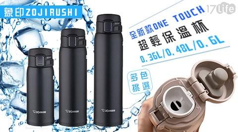 象印/ZOJIRUSHI/ONE TOUCH/超輕量/輕量/保溫杯/保溫瓶