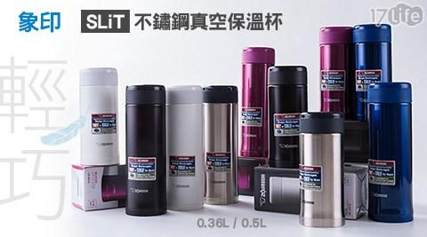 象印/SLiT/不鏽鋼/真空/保溫杯/保溫瓶/0.36L/0.5L/SM-AGE35/SM-AGE50