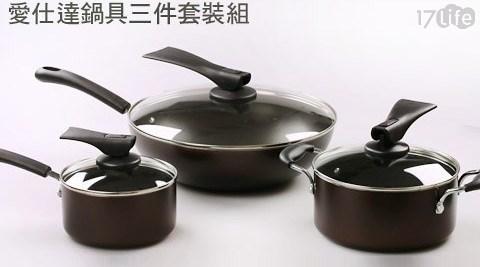 只要1199元(含運)即可購得【ASD愛仕達】原價8000元鍋具三件套裝組1組,內含:32cm炒鍋+16cm小湯鍋+20cm大湯鍋(皆附鍋蓋)。