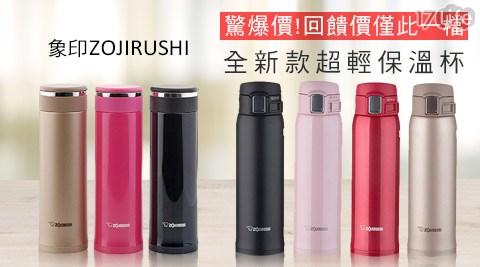 象印ZOJIRUSHI-全新款超輕保溫杯驚爆價
