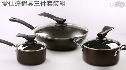 ASD愛仕達-鍋具三件套裝組