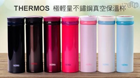THERMOS膳魔師-2016新色極輕量不鏽鋼真空保溫杯