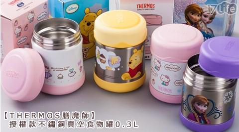 平均每入最低只要474元起(含運)即可享有【THERMOS 膳魔師】兒童系列不鏽鋼真空食物罐(0.3L)1入/2入,多款式任選。