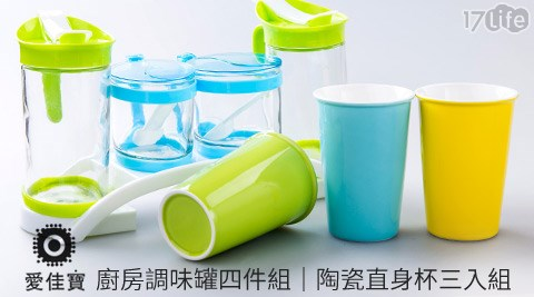 愛佳寶/優雅/廚房/調味罐/陶瓷/直身杯/玻璃