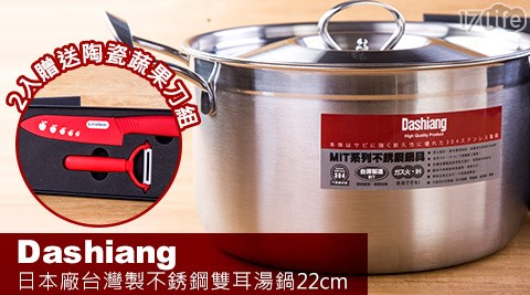 Dashiang/日本/台灣製/不銹鋼/雙耳湯鍋/湯鍋/鍋具/日本廠台灣製不銹鋼雙耳湯鍋/不銹鋼雙耳湯鍋/陶瓷蔬果刀組/Leyshien