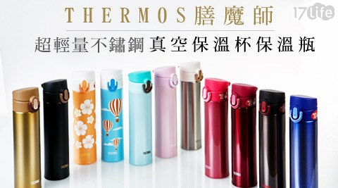 THERMOS膳魔師-超輕量不鏽鋼真空保溫杯/保溫瓶