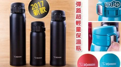 2017/象印/新款/彈蓋/超輕量/保溫瓶/zojirushi/保溫杯