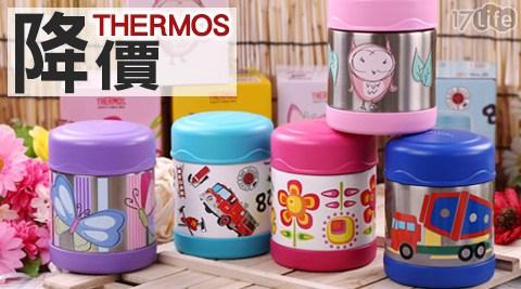 THERMOS膳魔師-兒童系列不鏽鋼真空食物罐/保溫保冷瓶