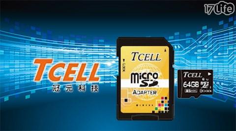 只要837元(含運)即可享有【TCELL 冠元】原價1,100元MicroSDXC UHS-I 64GB 85MB/s高速記憶卡(C10)1入。