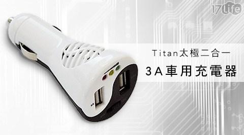 Titan-太極二合一3A車用充電器
