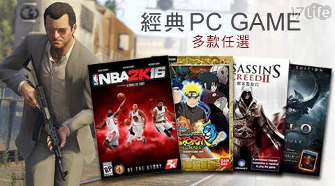 經典PC GAME系列