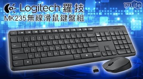 只要599元(含運)即可享有【Logitech羅技】原價899元MK235無線滑鼠鍵盤組只要599元(含運)即可享有【Logitech羅技】原價899元MK235無線滑鼠鍵盤組1組。