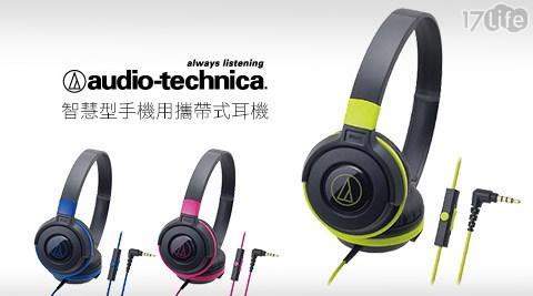 只要950元(含運)即可享有【鐵三角】原價1,200元智慧型手機用攜帶式耳機(ATH-S100iS)只要950元(含運)即可享有【鐵三角】原價1,200元智慧型手機用攜帶式耳機(ATH-S100iS)1入:(A)耳機(B)耳機+ICASH,多色任選,享1年保固!