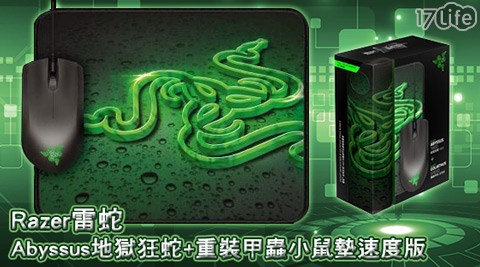 【Razer 雷蛇/ Abyssus /地獄狂蛇/重裝甲蟲/小鼠墊/速度版
