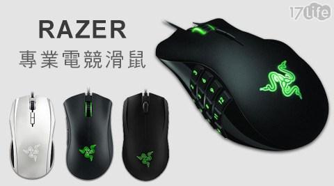 RAZER雷蛇-專業電競滑鼠系列