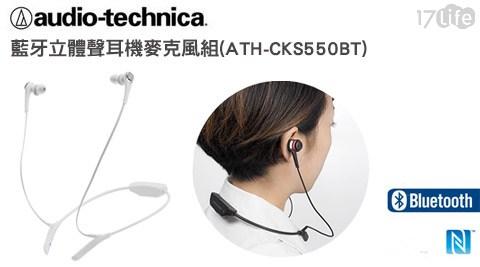 只要3,480元(含運)即可享有【鐵三角】原價3,980元藍牙立體聲耳機麥克風組(ATH-CKS550BT)只要3,480元(含運)即可享有【鐵三角】原價3,980元藍牙立體聲耳機麥克風組(ATH-CKS550BT)1組,享1年保固!