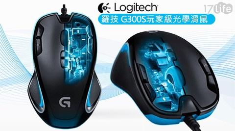 羅技-G300S玩家級光學滑鼠