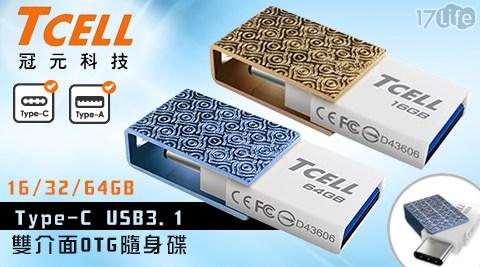 只要507元起(含運)即可享有【TCELL 冠元】原價最高1,099元Type-C USB3.1雙介面OTG隨身碟:16GB/32GB/64GB,多色選擇!