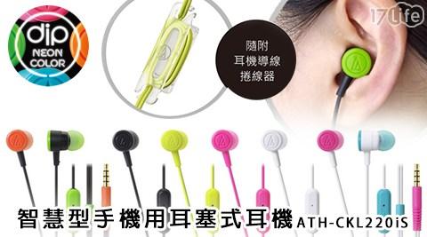 鐵三角-智慧型手機用耳塞式耳機(ATH-CKL22台南 黑0iS)