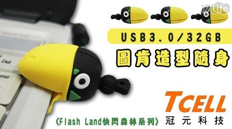 只要599元(含運)即可享有【TCELL 冠元】原價889元USB3.0  32GB圖肯造型隨身碟(Flash Land快閃森林系列)1入。
