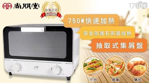 尚朋堂-9L雙旋鈕電烤17life 現金 券 分享箱(SO-539AG)