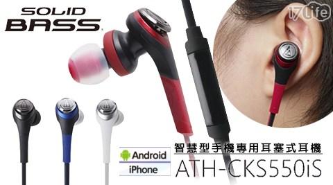 只要1,650元(含運)即可享有【鐵三角】原價2,180元智慧型手機用耳塞式耳機(ATH-CKS550iS)只要1,650元(含運)即可享有【鐵三角】原價2,180元智慧型手機用耳塞式耳機(ATH-CKS550iS)1入,多色任選,享1年保固!