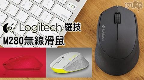 Logitech羅技-M280無線滑鼠
