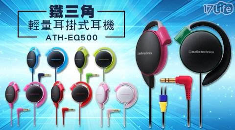 只要700元(含運)即可享有【鐵三角】原價1,200元輕量耳掛式耳機(ATH-EQ500)只要700元(含運)即可享有【鐵三角】原價1,200元輕量耳掛式耳機(ATH-EQ500)1入,多色任選,享1年保固!