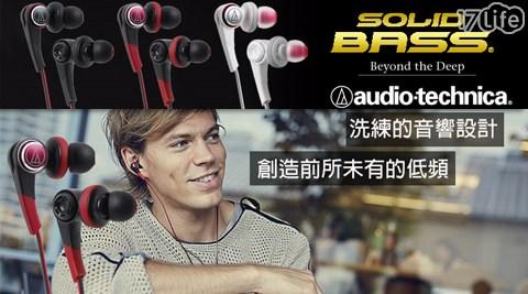 鐵三角/ATH-CKS770/ 重低音/密閉型/耳塞式耳機