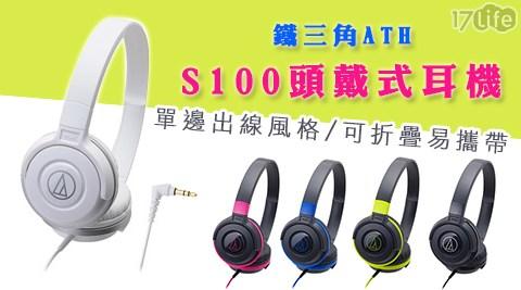 只要760元(含運)即可購得原價1290元鐵三角ATH-S100頭戴式耳機1入,顏色:黑色/白色/黑粉色/黑藍色/黑綠色,享1年保固。